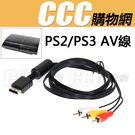 PS3 AV 線 -  PS2 視訊線 AV端子