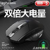 滑鼠英菲克無線可充電滑鼠靜音無聲辦公臺式家用光電男生大手型LOL機械電競游戲 酷斯特數位3c