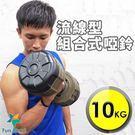 流線型專業組合式啞鈴(10公斤一組)Fun Sport