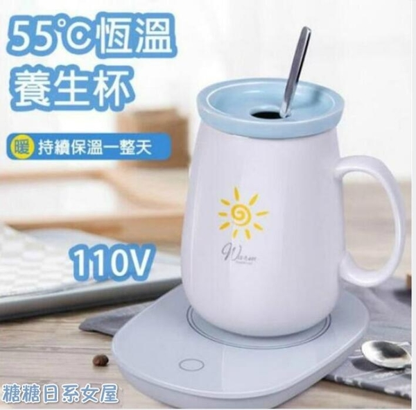 現貨 加熱杯墊 55度暖暖杯創意聖誕生日禮物漫禮品USB美規110V 糖糖日系