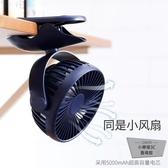 USB小風扇小型便攜式迷你可充電車載usb夾扇【小檸檬3C】