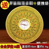 風水羅盤風水盤高精度純銅隨身攜帶三元三合綜合羅盤羅經儀指南針 雙12鉅惠交換禮物