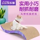 貓抓板磨爪器玩具貓爪板瓦楞紙貓窩貓抓板大號貓沙發貓 『洛小仙女鞋』YJT