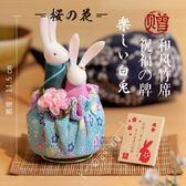 日本和風兔子八音盒音樂盒天空之城520送女生創意生日禮物小清新【櫻花本鋪】
