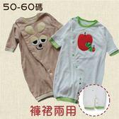 【GD0018】日本毛巾面料純棉寶寶兔裝/連身衣/睡袋/兩用 50-60碼