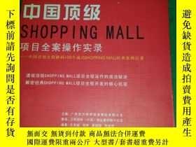 二手書博民逛書店中國頂級SHOPPING罕見MALL項目全案操作實錄(中國首部全