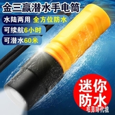 LED迷你專業強光潛水手電筒充電防水打獵遠射戶外騎行登山家用LXY2657【宅男時代城】
