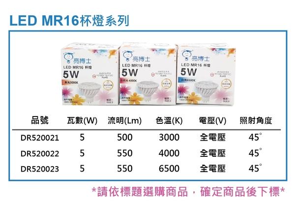 亮博士 LED 5W 4000K 45度 自然光 全電壓 GU5.3 MR16 杯燈 _ DR520022