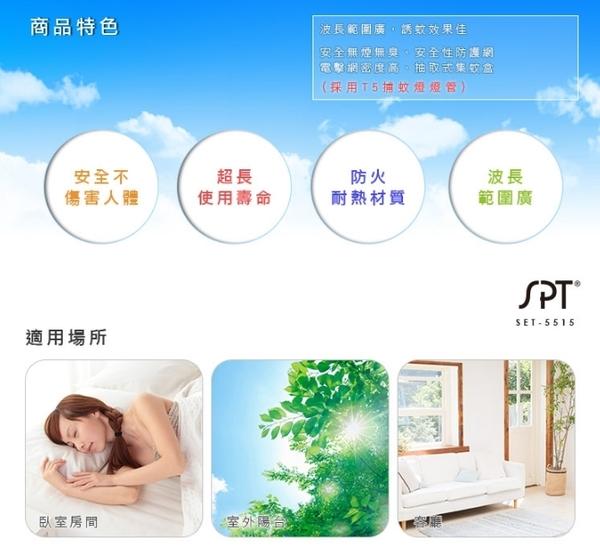 ^聖家^尚朋堂15W捕蚊燈 SET-5515【全館刷卡分期+免運費】