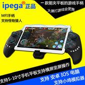 IPEGA藍牙遊戲手柄四代 蘋果IOS9安卓三星小米平板手機5-10寸9023