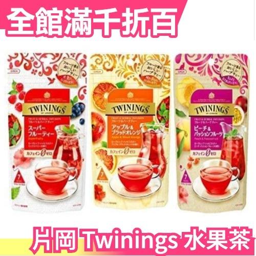 【3種口味 21袋入】日本原裝 片岡 Twinings 水果茶 桃子和百香果 蘋果血橙 超級果味【小福部屋】