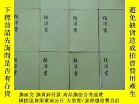 二手書博民逛書店後漢書罕見全十二冊 中華書局2006年版 如圖13985 范曄