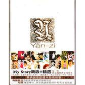 孫燕姿 My story 2006 雙CD 新歌+精選 免運 (購潮8)