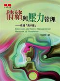 (二手書)情緒與壓力管理:幸福「馬卡龍」