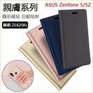 商務皮套 華碩 ZenFone 5 ZE...
