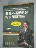 【書寶二手書T2/勵志_IGJ】五體不滿足老師的沒問題三班_乙武洋匡