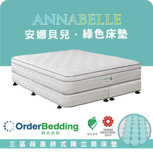 單人加大床墊3.5x6.2尺 - 三區段三線直排式獨立筒【Order綠色床墊】安娜貝兒系列 POB0027