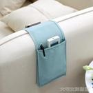 掛袋MZao日式沙發扶手收納袋床邊式布藝雜物整理客廳收納袋遙控器掛袋 快速出貨
