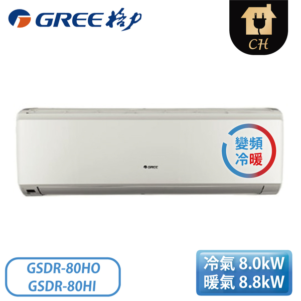 [GREE 格力 ]12-13坪 R410一對一變頻冷暖晶鑽系列 GSDR-80HO/GSDR-80HI