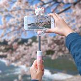 卡通線控自拍桿神器 多功能車載手機支架 oppo小米vivo通用 創想數位