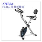 XTERRA FB360 健身車/美體折...