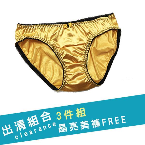 【MADONNA 瑪丹娜 - NG出清組合】晶亮美褲 3件組 2583 (黃色) 內褲 NG 福利品 包臀褲 三角褲 FREE