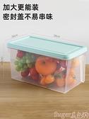 保鮮盒 冰箱收納盒食品保鮮盒冷凍保鮮專用整理盒子廚房水果蔬菜收納神器 LX suger