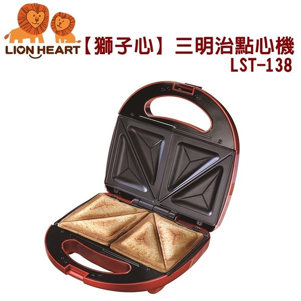 【獅子心】三明治點心機 紅 LST-138 保固免運