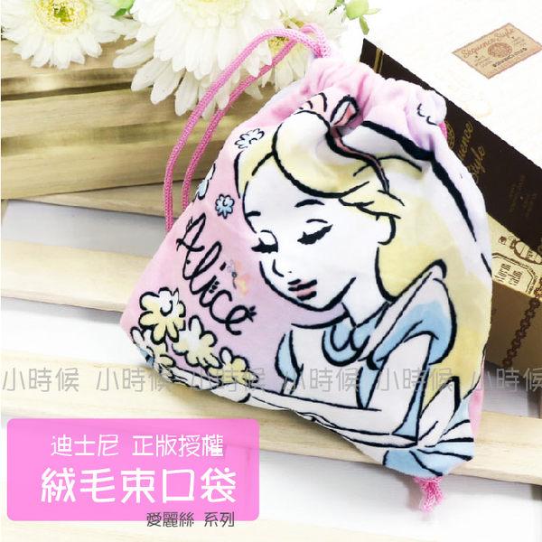 ☆小時候創意屋☆ 迪士尼 正版授權 寧靜 愛麗絲 粉紫 束口袋 絨毛 化妝包 婚禮小物 創意 禮物