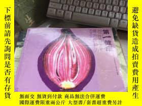 二手書博民逛書店罕見第一健康:101種天然食物提升免疫力13209 中國烹飪協會