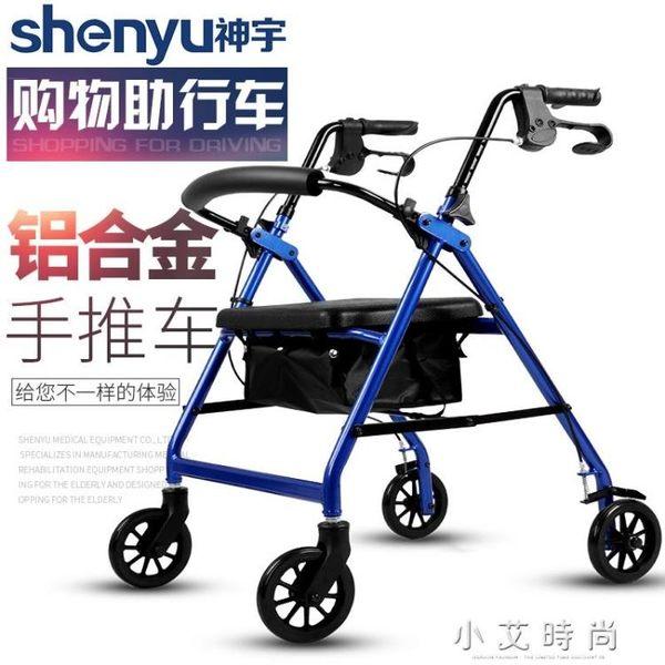 購物車鋁合金四輪可推可坐輕便帶座折疊手推車 小艾時尚igo