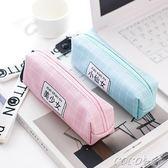 筆袋 韓國創意鉛筆袋女可愛小清新簡約文具盒初中大學生小學生公主 coco衣巷