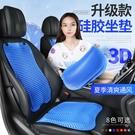 汽車坐墊夏季通用單片制冷靠背涼墊通風透氣3D硅膠辦公座墊升級版 酷男精品館