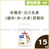 寵物家族-【2包送拉桿包組】希爾思熟齡犬活力長壽配方(雞肉+米+大麥)原顆粒15kg