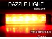 交通指揮棒交通指揮棒 充電式閃光棒安全警示閃爍燈夜間施工路障紅色熒光棒京都3C