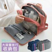 素色大容量多功能旅行收納包 旅行包 盥洗包 洗漱包 化妝品 牙刷收納