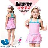 【聖手 Sain Sou】女童粉色點點x藍色荷葉邊後交叉連身泳衣 連身裙 贈泳帽 水藍粉紅 A88507 原價980