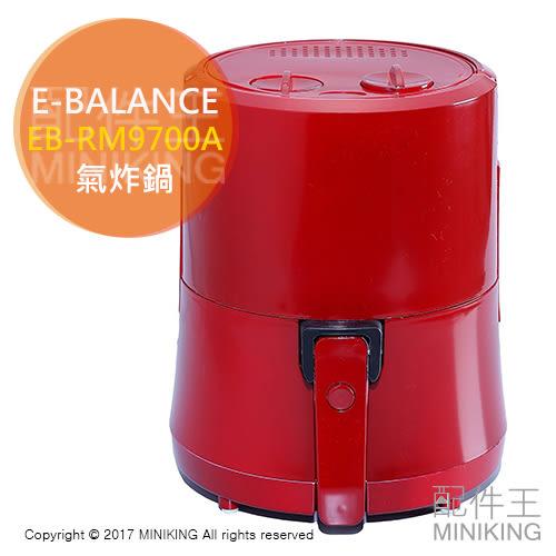 【配件王】日本代購 E-BALANCE EB-RM9700A 紅 氣炸鍋 定時設定 串燒炸物 小型