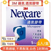 3M 通氣膠帶 透氣膠帶 白色 1吋附台 1入/盒+愛康介護+
