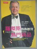 【書寶二手書T8/投資_GSE】羅傑斯教你投資熱門商品_劉真如, 吉姆羅傑斯