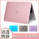 Macbook 保護殼 筆電殼 蘋果筆電...