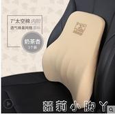 愛車屋汽車腰靠記憶棉背靠墊護腰部車載座椅司機車內腰枕套裝四季 NMS蘿莉新品
