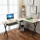 【特惠】【廠家直銷】電腦桌 臺式家用辦公桌書桌簡易鋼木轉角電腦桌【頁面價格是訂金價格】