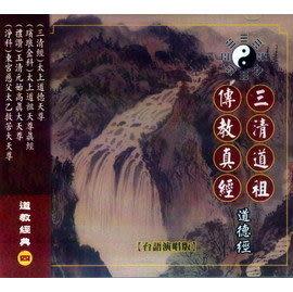 三清道祖傳教真經 道德經 道教經典 4  CD (音樂影片購)