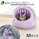 PetLand寵物樂園《日本RICHELL》COROLE貓咪外出籠運輸籠M號  /兩色