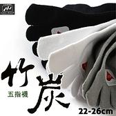 【衣襪酷】竹炭 健康 五趾襪 短襪 紳士襪 萊卡 乾爽 抗菌 除臭 台灣製 NAVI WEAR
