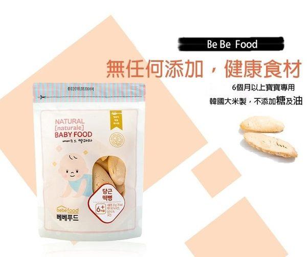 韓國 bebefood寶寶福德米餅 (原味)