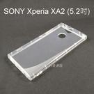 氣墊空壓透明軟殼 SONY Xperia XA2 (5.2吋)