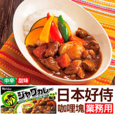日本好侍House咖哩塊業務用1KG  [JP4902402]爪哇/佛特蒙千御國際