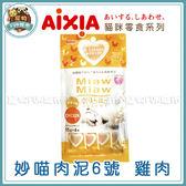 *~寵物FUN城市~*《日本AIXIA愛喜雅》妙喵肉泥6號-雞肉口味(15gx4條)MMCM-6 貓咪零食